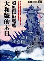 超無畏級戰艦:大和號的末日