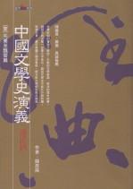 中國文學史演義增訂版