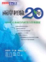 兩岸經驗20年:1986年以來兩岸的經貿合作與發展