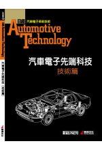 汽車電子先端科技 =  Automotive technology : 技術篇 /