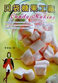 口袋糖果工廠(二版)