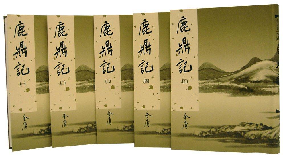 鹿鼎記(全五冊)新修版