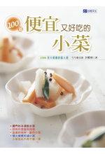 100道便宜又好吃的小菜 /