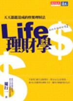 Life理財學 :  天天都能達成的快樂理財法 /