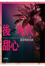 後現代甜心:北京男孩女孩