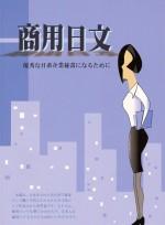 商用日文:優秀な日系企業秘書になるために