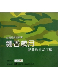 台灣產業的故事3飄香歲月-記欣欣食品工廠