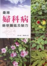 臺灣婦科病藥草圖鑑及驗方 /