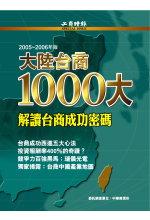 大陸臺商1000大 :  解讀臺商成功密碼 /