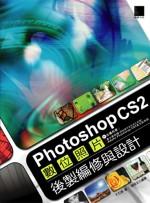 Photoshop CS2數位照片後製編修與設計