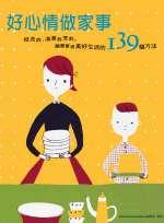 好心情做家事:從洗衣.清潔到烹飪,簡單實現美好生活的139個方法