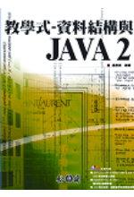 教學式-資料結構與Java2 /