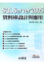 SQL Server 2005資料庫設計與應用