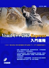 Visual C++ 2005 Express入門進階