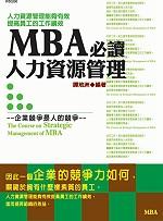 MBA必讀 :  人力資源管理 /