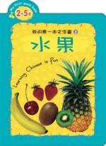 我的第一本文字書3.水果