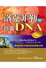 洛克菲勒的致富DNA /