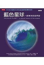藍色星球:一部海洋的自然史
