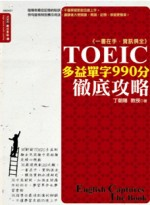 TOEIC多益單字990分徹底攻略 =  English captures the book /