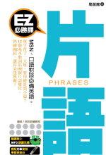 EZ必勝課:片語:MSN、口語對談必備英語