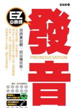 EZ必勝課 :  發音 : 英語會話聽.說必備技能 = Pronunciation /