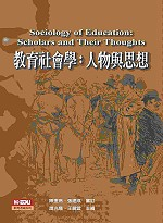 教育社會學  Sociology of education : 人物與思想 : scholars and their thoughs /