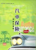 汽車保險:理論與實務