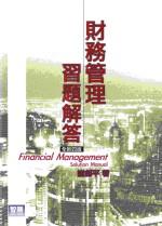 財務管理:習題解答