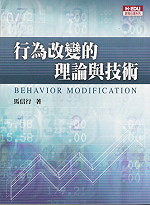行為改變的理論與技術 =  Behavior Modification /