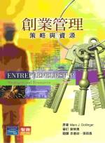 創業管理:策略與資源