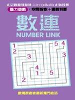數連Number Link