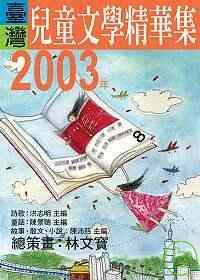 2003年臺灣兒童文學精華集 /