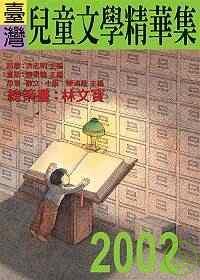 2002年臺灣兒童文學精華集 /