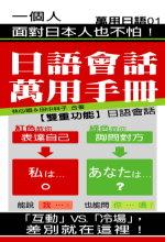 日語會話萬用手冊