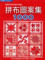 (絕版)拼布圖案集1000