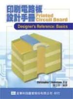 印刷電路板設計手...
