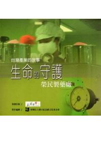 生命的守護 : 榮民製藥廠 /