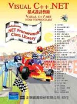 Visual C++.NET程式設計藝術