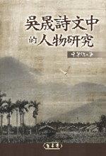 吳晟詩文中的人物研究