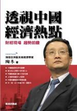透視中國經濟熱點 /