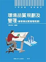 環境品質規劃及管理(含環境品質管理概要) /