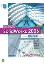 Solidworks 2006實戰演練:進階應用