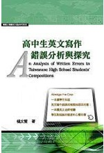 An analysis of written errors in Taiwanese high school studetns