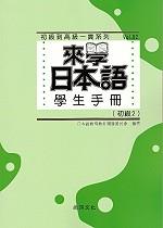 來學日本語:學生手冊