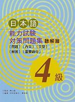 日本語能力試驗對策問題集,聽解篇