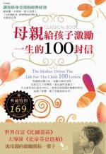 母親給孩子激勵一生的100封信 /
