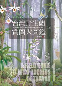 台湾野生兰赏兰大图鑑(上)