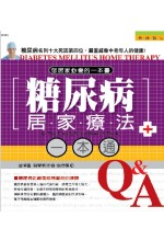 糖尿病居家療法一本通 =  Diabetes mellitus home therapy /