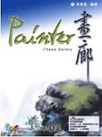 Painter畫廊 :  Theme Gallery /