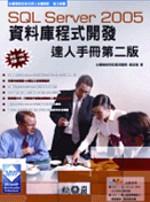 SQL SERVER 2005 資料庫程式開發達人手冊 /
